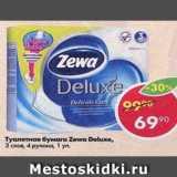 Пятёрочка Акции - Туалетная бумага Zewa Deluxe