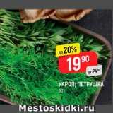 Магазин:Верный,Скидка:Укроп; петрушка