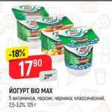 Магазин:Верный,Скидка:Йогурт Bio Max
