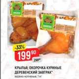 Магазин:Верный,Скидка:Крылья; Окорочка куринные
