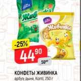 Магазин:Верный,Скидка:Конфеты Живинка