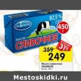 Скидка: Масло сливочное Экомилк 82,5%