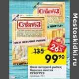 Скидка: Филе янтарной рыбки / Нарезка минтая Сухогруз