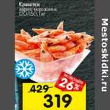 Перекрёсток Акции - Креветки варено-мороженые 120/150