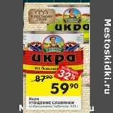 Перекрёсток Акции - Икра Угощение Славянские из баклажанов / кабачков