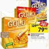 Перекрёсток Акции - Хлопья кукурузные Nestle Gold