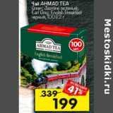 Перекрёсток Акции - Чай Ahmad Tea