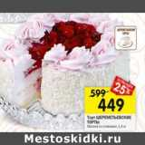 Скидка: Торт Шереметьевские торты