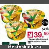 Скидка: Продукт Velle овсяной завтрак
