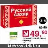 Скидка: Сахар Русский сахар