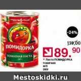 Оливье Акции - Паста Помидорка томатная
