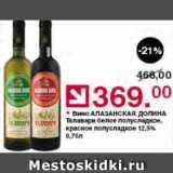 Вино Алазанская долина, Объем: 0.75 л
