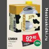 Spar Акции - Сливки «Петмол» 11% 0.5 л
