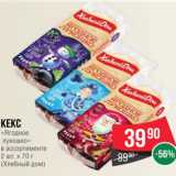 Spar Акции - Кекс «Ягодное лукошко» в ассортименте 2 шт. х 70 г (Хлебный дом)