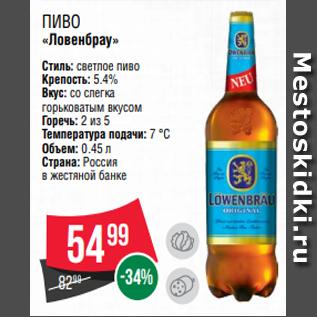 Акция - Пиво «Ловенбрау» Стиль: светлое пиво Крепость: 5.4% Вкус: со слегка горьковатым вкусом Горечь: 2 из 5 Температура подачи: 7 °C Объем: 0.45 л Страна: Россия в жестяной банке