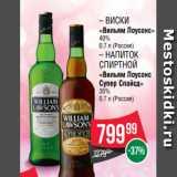 Скидка: – Виски «Вильям Лоусонс» 40% 0.7 л (Россия) – Напиток спиртной «Вильям Лоусонс Супер Спайсд» 35% 0.7 л (Россия)