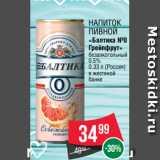 Spar Акции - Напиток пивной «Балтика №0 Грейпфрут» безалкогольный 0.5% 0.33 л (Россия) в жестяной банке