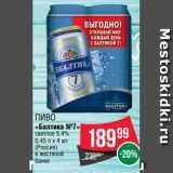 Spar Акции - Пиво «Балтика №7» светлое 5.4% 0.45 л х 4 шт. (Россия) в жестяной банке