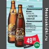 Spar Акции - – Пиво «Велкопоповицкий Козел» светлое 4% – Напиток пивной «Велкопоповицкий Козел» темный 3.7% 0.5 л (Россия) в стеклянной бутылке