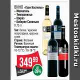 Скидка: Вино «Гран Кастильо» – Москатель – Темпранильо – Шираз – Каберне Совиньон 0.75 л