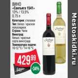 Скидка: Вино «Сантьяго 1541» 13% / 13.5% 0.75 л