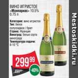 Скидка: Вино игристое «Монпарнас» 10.5% 0.75 л