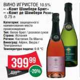 Скидка: Вино игристое 10.5% – «Комт Шамбери Брют» – «Комт де Шамбери Розе» 0.75 л