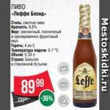 Скидка: Пиво «Леффе Блонд»