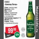Скидка: Пиво «Бакалар Лагер»
