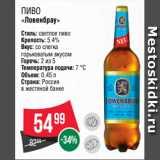 Скидка: Пиво «Ловенбрау» Стиль: светлое пиво Крепость: 5.4% Вкус: со слегка горьковатым вкусом Горечь: 2 из 5 Температура подачи: 7 °C Объем: 0.45 л Страна: Россия в жестяной банке