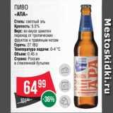 Скидка: Пиво «АПА» Стиль: светлый эль Крепость: 5.5% Вкус: во вкусе заметен переход от тропических фруктов к травяным нотам Горечь: 27 IBU Температура подачи: 0-4 °C Объем: 0.45 л Страна: Россия в стеклянной бутылке