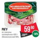 Магазин:Spar,Скидка:Рагу из свинины охлаждённое 400 г (Великолукский МК)