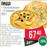 Магазин:Spar,Скидка:Пицца - «По-итальянски» - «С курицей» 200 г