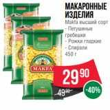 Магазин:Spar,Скидка:Макаронные изделия Makfa высший сорт - Петушиные гребешки - Рожки гладкие - Спирали 450 г