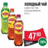 Скидка: Холодный чай Lipton Ice Tea в ассортименте 0.5 л