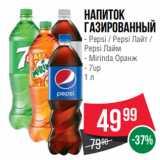 Скидка: Напиток газированный - Pepsi / Pepsi Лайт / Pepsi Лайм - Mirinda Оранж - 7up 1 л