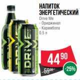 Скидка: Напиток энергетический Drive Me - Ориджинал - Карамбола 0.5 л