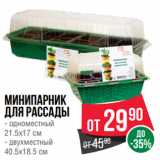 Магазин:Spar,Скидка:Минипарник для рассады - одноместный 21.5х17 см - двухместный 40.5х18.5 см