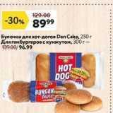 Магазин:Окей,Скидка:Булочки для хот-догов Dan Cake