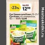 Магазин:Окей,Скидка:Суп Чашка супа Knorr