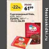 Магазин:Окей,Скидка:Сыр плавленый Viola