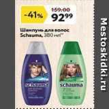 Магазин:Окей,Скидка:Шампунь для волос Schauma