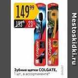 Магазин:Карусель,Скидка:Зубные щетки COLGATE