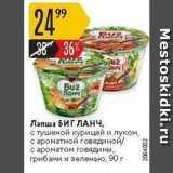 Магазин:Карусель,Скидка:Лапша БИГ ЛАНЧ
