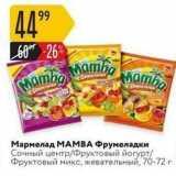 Магазин:Карусель,Скидка:Мармелад МАMBА