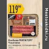 Магазин:Карусель,Скидка:Колбаски МИРАТОРГ
