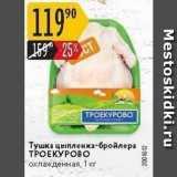 Магазин:Карусель,Скидка:Тушка цыпленка-бройлера ТРОЕКУРОВО