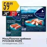 Магазин:Карусель,Скидка:Мясо/Палочки крабовые РУССКОЕ МОРЕ
