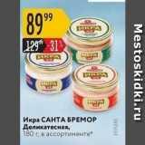 Магазин:Карусель,Скидка:Икра САНТА БРЕМОР