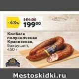Окей Акции - Колбаса полукопченая Краковская